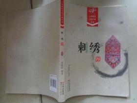 云南特色文化产业丛书--刺绣卷