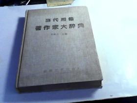 当代湘籍著作家大辞典