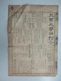 民国报纸《北京大学日刊》1925年第1680号 8开2版  有法律四年参观第一监狱时间表等内容