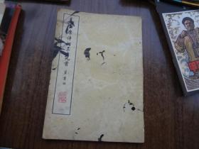 毛主席诗词三十九首    8品   仅封面有点墨迹其余品   77年一版一印