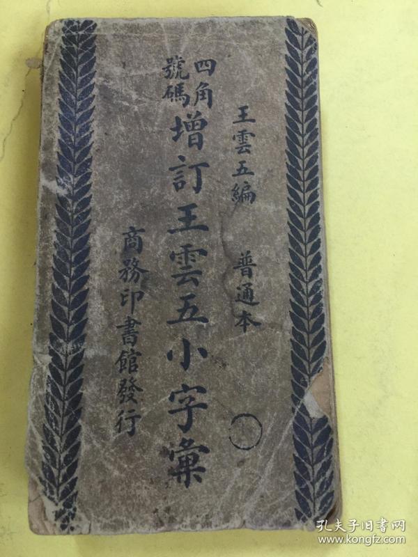 四角号码增订王云五小字汇(民国旧书)