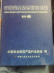 中国安全防范行业年鉴2014版