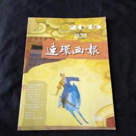 连环画报2015年第12期