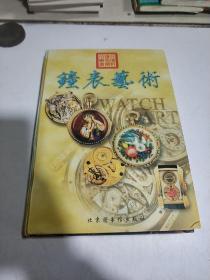 钟表艺术 北京图书馆出版社(一版一印)印3500册