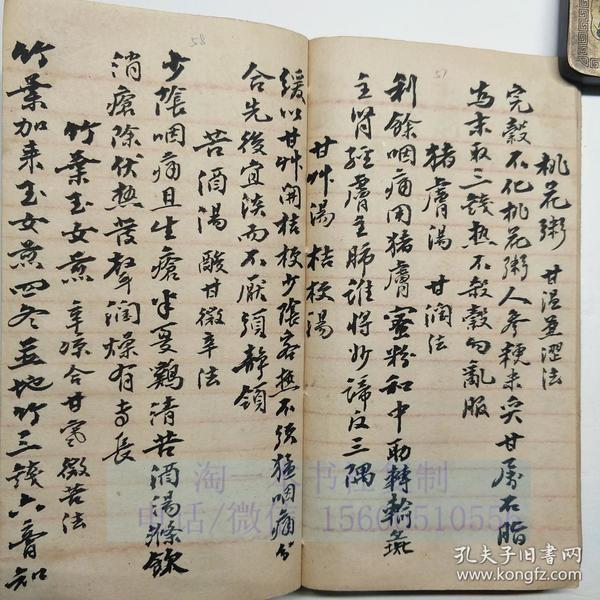 中医古籍手抄本 14
