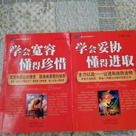 学会妥协懂得进取+学会宽容懂得珍惜〈两册合售〉仅印1000册