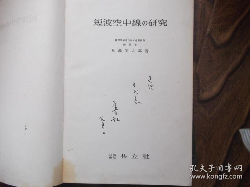 短波空中线的研究  老版布面   版权页符作者印花