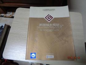 中国城市化建设丛书:英国城乡规划(第14版)