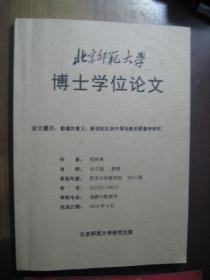 影像的意义 新世纪以来中国电影的图像学研究 博士论文