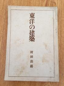 1946年日本出版《东洋的建筑》一册全,32开
