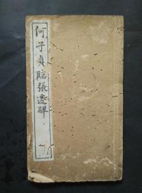 何子贞临张迁碑 上下一册全 有正书局最早版本 见版权页