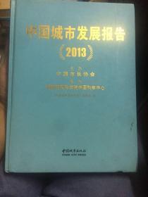 中国城市发展报告(2013)