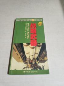 世纪军武图解主题百科:战略武器(一版一印)