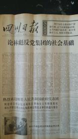 四川日报合订本1975年3月(如果要100本以上的按半价出售,可以议价)