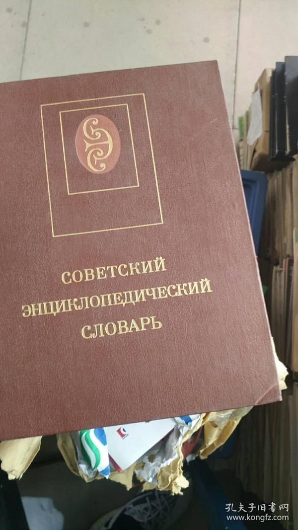 俄文原版:COBETCKNй ЭHЦNKЛOПEДNЧECKNй CЛOBAPb