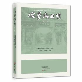 儒学与文明第二辑