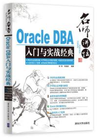 名师讲坛:Oracle DBA入门与实战经典