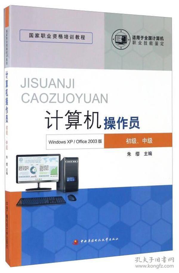 计算机操作员-Windows XP/Office 2003版-初级.中级-(含光盘)