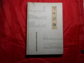 河北诗抄(精装)