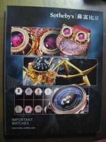 Sotheby\s 2016 香港 苏富比 IMPORTANT WATCHES 手表