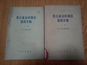 蒙古统治时期的俄国史略 上下两册全
