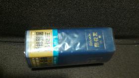 韩文词典:国语词典(1988年出版,2000页)