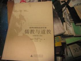 儒教与道教:世界宗教的经济伦理