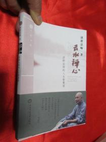 云水禅心:济群法师的人生智慧书