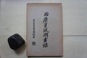 1928年商务印书馆16开:西康疆域溯古录
