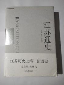江苏通史 中华人民共和国卷(1978-2000)