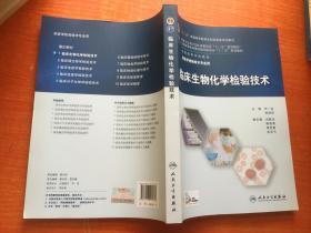临床生物化学检验技术  本科高等学校 正版