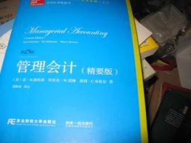 管理会计(精要版 第15版)/高等院校双语教学适用教材·会计  有几处划线