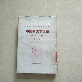 中国新文学大系【散文二集】(影印本)