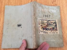 1967年日本出版《日本邮便切手型录》日本邮票图录