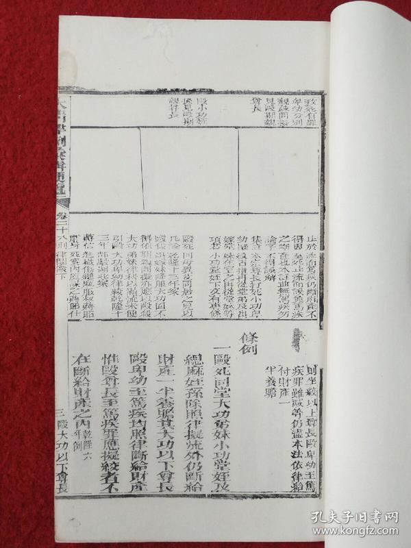 【官版】清刻本-白纸 《大清律例汇辑更览》卷二十八刑律斗殴(下)(共三册)--大开本--字体工整--易读--整书考究
