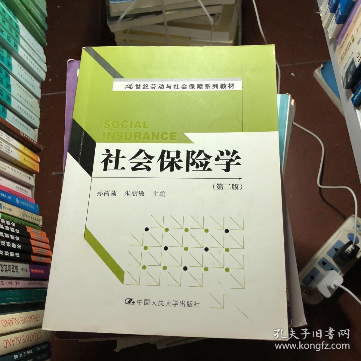 保险营销学/方有恒 郭颂平 主编/复旦大学出版社
