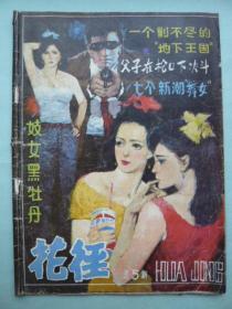 """《花径》总第5期1988年第五期。一个剿不尽的""""地下王国""""。七个新潮""""舞女""""。"""