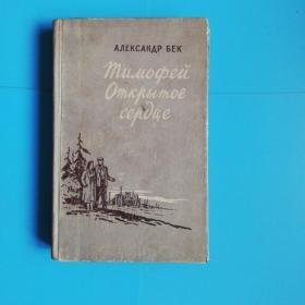 古莫菲依一人一地率直  俄文原版布面书脊精装19555年