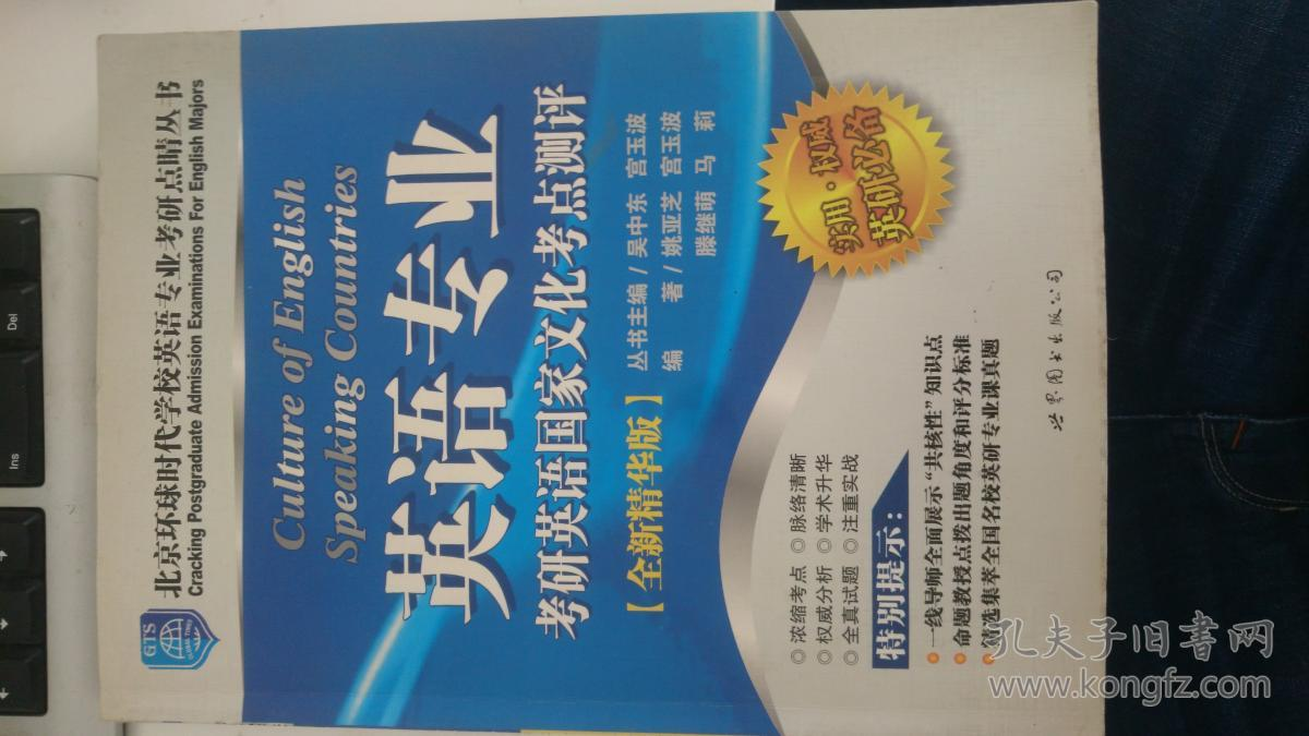 北京环球时代学校英语专业考研点睛丛书:英语专业考研