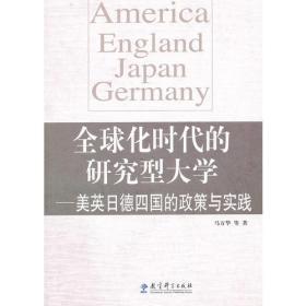 全球化时代的研究型大学——美英日德四国的政策与实践