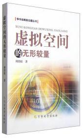 争夺战略新边疆丛书:虚拟空间的无形较量