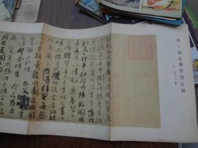 中国书法   86年第3期  活页赠页