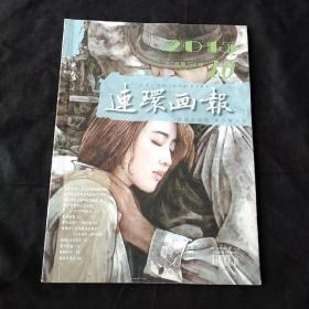 连环画报2015年第10期