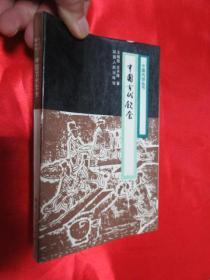 中国古代饮食
