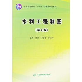 """水利工程制图(第2版)(普通高等教育""""十一五""""国家级规划教材)"""