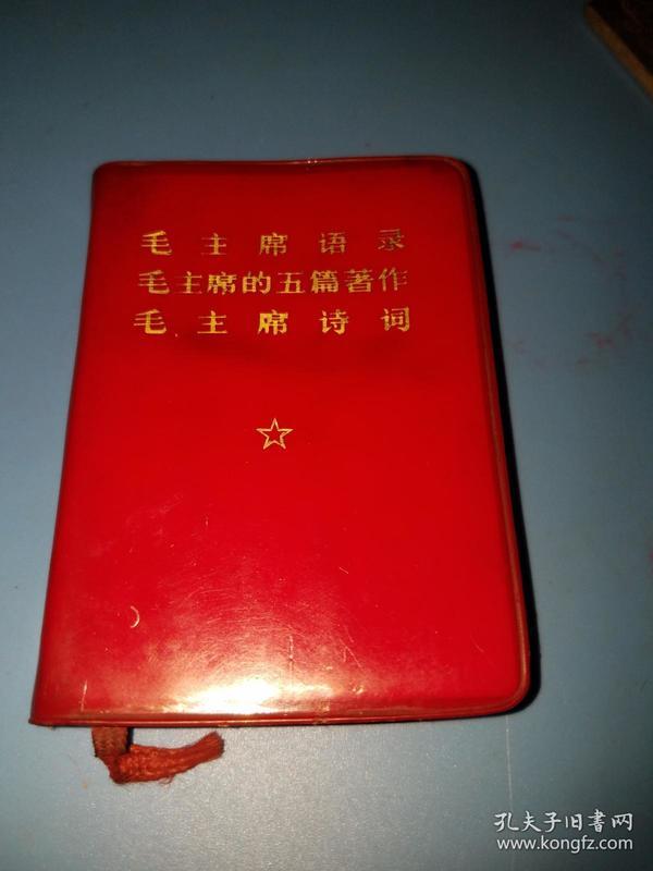 毛主席语录、毛主席的五篇著作、毛主席诗词、