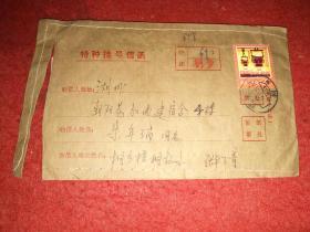 实寄封——1979年特种挂号信函——桐乡梧桐镇寄望湖州