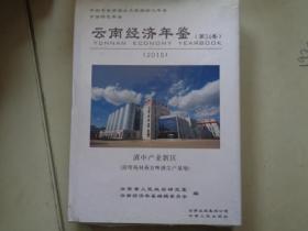 云南经济年鉴 2015