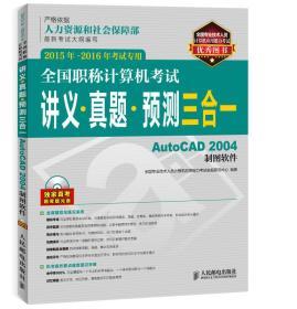 AutoCAD 2004制图软件-全国职称计算机考试讲义.真题.预测三合一-2015年-2016年考试专用-(附光盘)