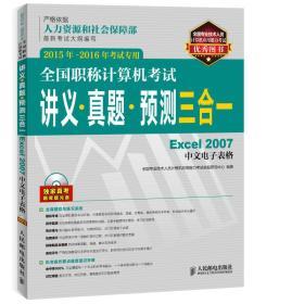 Excel 2007中文电子表格-全国职称计算机考试讲义.真题.预测三合一-2015年-2016年考试专用-(附光盘)